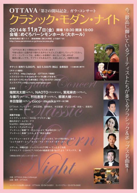 ガラ・コンサート(オモテ)