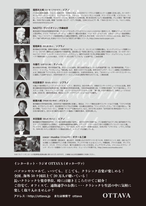 ガラ・コンサート(ウラ)